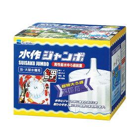 水作ジャンボ 水中式フィルター【メール便不可・宅配便配送】