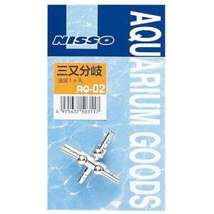 NISSO 3又分岐 金属 AQ-02【DM便(旧メール便)・ネコポス・ゆうパケット対応】