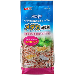 GEX メダカの砂利 チェリーピンク 1kg【メール便不可・宅配便配送】