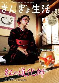 きんぎょ生活 No.5 奥深く楽しい金魚の世界 (年1回発売)【DM便(旧メール便)・ネコポス・ゆうパケット対応】
