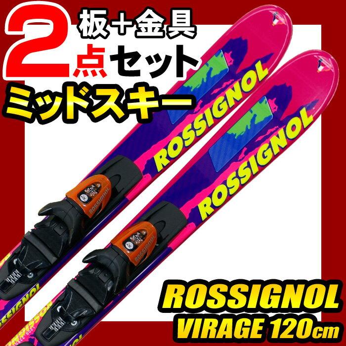 ROSSIGNOL ロシニョール スキー 2点セット メンズ レディース Super VIRAGE 120cm XELIUM100 金具付き 初心者におすすめ ミッドスキー 【ビンディングが写真と異なります】【RCP】【メール便不可・宅配便配送】
