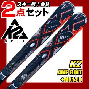 K2 ケーツー スキー 2点セット メンズ AMP BOLT+MX14.0 172/179 金具付き 中級 上級 カービングスキー 【RCP】【メール便不可・宅配便配送】