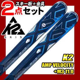 K2 ケーツー スキー 2点セット メンズ AMP VELOCITY+M3 11.0 172/179 金具付き 中級 上級 カービングスキー 【RCP】【メール便不可・宅配便配送】