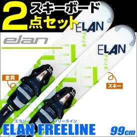 スキーボード ELAN エラン 15-16 FREELINE 99cm ビンディング付き 初心者におすすめ 大人用 ファンスキー 【メール便不可・宅配便配送】