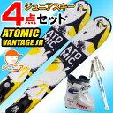 ATOMIC (アトミック) スキー4点セット キッズ ジュニアスキー VANTAGE JR ジュニア 70/80/90/100/110/120/130/140/150 金具・ブーツ付き 初心者におす