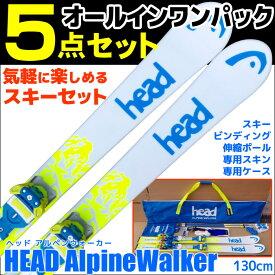 HEAD (ヘッド) スキー5点セット 15-16 Alpine Walker 130cm オールインワン 金具付き ストック付き スキン付き ケース付き 中級 上級 【RCP】【メール便不可・宅配便配送】