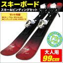 【アウトレット】 スキーボード PERLE ペルレ RED-BLACK 99cm XPRESS 10 ビンディング付き 初心者におすすめ 大人用 ファンスキー 【メ…