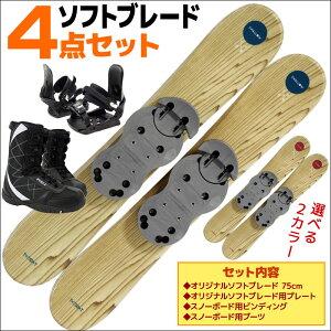 ソフトブレード 4点セット メンズ レディース オリジナルソフトブレード ウッド ブルー/レッド 75cm スキー板 プレート スノーボードビンディング ブーツ付き ショートスキー ファンスキー