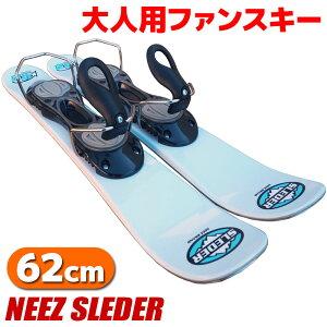 ファンスキー NEEZ SLEDER 62cm 大人用 スキー板 スキーボード ショートスキー 【RCP】【メール便不可・宅配便配送】