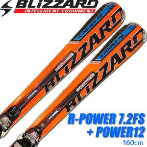 【アウトレット】スキーセット BLIZZARD 13-14 R-POWER 7.2FS 160cm Power 12 金具付き デモ 中級 上級 大人用 【RCP】【メール便不可・宅配便配送】