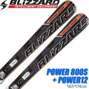 【アウトレット】スキーセット BLIZZARD 13-14 POWER 800S 167/174cm Power 12 金具付き デモ 中級 上級 大人用 【RCP】【メール便不可・宅配便配送】
