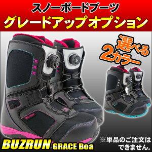 【スノーボードセット(ブーツ付き)をご注文の方のみ購入可能】スノーボード3点セット用 ブーツグレードアップオプション 大人用 BUZRUN GRACE Boa レディース ボアブーツ【単品でのご注文はで