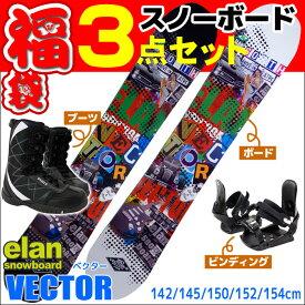 スノーボード セット 3点 メンズ レディース ELAN エラン 13-14 VECTOR ベクター 板 ビンディング ブーツ 初心者におすすめ 大人用 スノボ福袋 【メール便不可・宅配便配送】