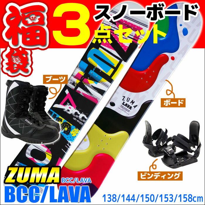 スノーボード 3点セット ツマ ZUMA BCC LAVA メンズ レディース キャンバー 板 ビンディング ブーツ 初心者におすすめ 【メール便不可・宅配便配送】
