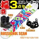 Jrスノーボード 3点セット ROSSIGNOL ロシニョール 15-16 SCAN AMPTEK ジュニア キッズ 子供用 板 ビンディング ブーツ 型落ち 初心者…
