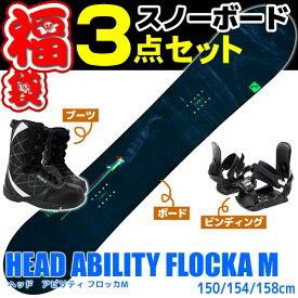 スノーボード セット 3点 メンズ HEAD ヘッド 15-16 ABILITY FLOCKA M アビリティ 板 ビンディング ブーツ 初心者におすすめ 大人用 スノボ福袋 【メール便不可・宅配便配送】