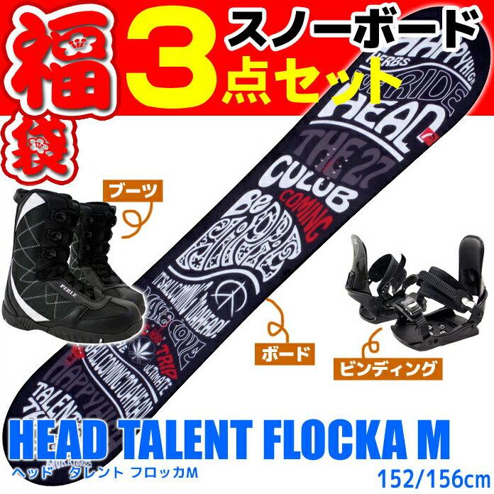スノーボード 3点セット HEAD ヘッド 15-16 TALENT FLOCKA M メンズ タレント 板 ビンディング ブーツ 型落ち 初心者におすすめ 【メール便不可・宅配便配送】