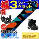 スノーボード 3点セット ROSSIGNOL ロシニョール 16-17 DISTRICT AMPTEK メンズ ロッカー 板 ビンディング ブーツ【メール便不可...