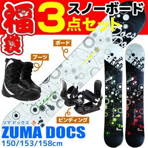 スノーボード 3点セット 選べる3色 メンズ レディース ZUMA ツマ DOCS ドックス 144/150/153/158/163cm イエロー/ブラック ブラック/グリーン ブラック/レッド 板 ビンディング ブーツ キャンバー 初心