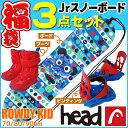 スノーボード セット 3点 ジュニア キッズ HEAD ヘッド 17-18 ROWDY KID 子供用 板 ビンディング P KID ブーツ KID VELCRO 初心者にお…