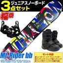 スノーボード 3点 セット キッズ ジュニア ZUMA ツマ 17-18 MT Rider bb Jr MOUNTRIDER ホワイト マウントライダー 板 ビンディング ブ…