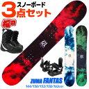スノーボード 3点セット 選べる3色 メンズ レディース ZUMA ツマ 17-18 FANTAS ファンタス 138/144/150/153/158/163cm グリーン レッド…