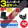 スノーボード 3点セット メンズ ROSSIGNOL ロシニョール 16-17