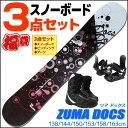 スノーボード 3点セット メンズ レディース ZUMA ツマ DOCS ドックス ブラック/ピンク 138/144/150/153/158/163cm 板 ビンディング ブ…