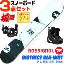 ロシニョール スノーボード 3点セット メンズ 19-20 DISTRICT BLK-WHT REIWP05 146/151/155/159cm 板 ビンディング ブ…