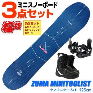 ミニスノーボード 3点セット メンズ ZUMA 19-20 MINI TOOLIST ミニツーリスト 125cm 板 ビンディング ブーツ ツインチップ 【RCP】【メール便不可・宅配便配送】