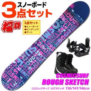 スノーボード 3点セット レディース COSMICSURF ROUGH SKETCH BLK 136/141/146cm 板 ビンディング ブーツ ツインチップ 【RCP】【メール便不可・宅配便配送】