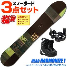 スノーボード 3点セット メンズ レディース HEAD HARMONIZE i 330318 143/146/154/157cm 板 ビンディング ブーツ キャンバー 【RCP】【メール便不可・宅配便配送】