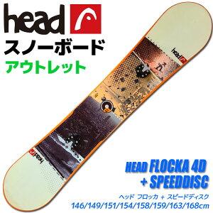 【アウトレット】スノーボード メンズ レディース HEAD FLOCKA 4D + SPEED DISC 337003 146/149/151/154/158/159/163/168cm 板 旧モデル 型落ち【RCP】【メール便不可・宅配便配送】