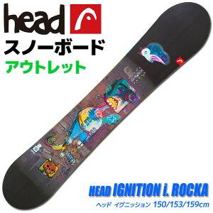 【アウトレット】スノーボード メンズ HEAD IGNITION i ROCKA 333503 150/153/159cm 板 旧モデル 型落ち【RCP】【メール便不可・宅配便配送】