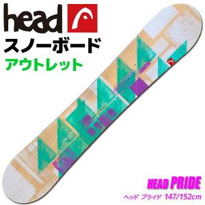 【アウトレット】スノーボード レディース HEAD PRIDE 334513 147/152cm 板 旧モデル 型落ち【RCP】【メール便不可・宅配便配送】