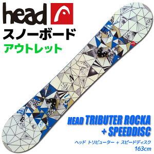 【アウトレット】スノーボード メンズ HEAD TRIBUTER ROCKA + SPEEDDISC 337210 163cm 板 旧モデル 型落ち【RCP】【メール便不可・宅配便配送】