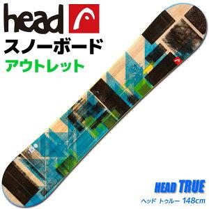 【アウトレット】スノーボード メンズ レディース HEAD TRUE 331713 148cm 板 旧モデル 型落ち【RCP】【メール便不可・宅配便配送】