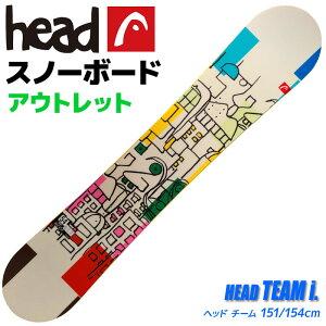【アウトレット】スノーボード メンズ HEAD TEAM i. 331510 151/154cm 板 旧モデル 型落ち【RCP】【メール便不可・宅配便配送】