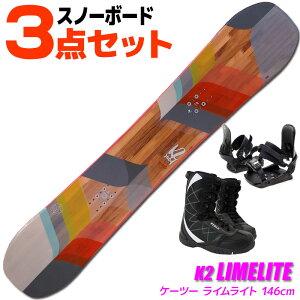 スノーボード 3点セット レディース K2 LIMELITE 146cm 板 旧モデル 型落ち ビンディング/ブーツ付き【RCP】【メール便不可・宅配便配送】