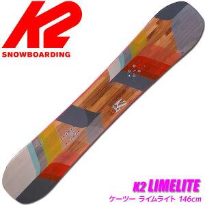 スノーボード レディース K2 LIMELITE 146cm 板 旧モデル 型落ち【RCP】【メール便不可・宅配便配送】