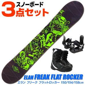 スノーボード 3点セット メンズ ELAN FREAK FLAT ROCKER BK/GN 150/154/158cm 板 旧モデル 型落ち ビンディング/ブーツ付き【RCP】【メール便不可・宅配便配送】