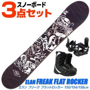 スノーボード 3点セット メンズ ELAN FREAK FLAT ROCKER BK/WT 150/154/158cm 板 旧モデル 型落ち ビンディング/ブーツ付き【RCP】【メール便不可・宅配便配送】