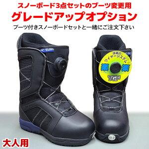 スノーボード3点セットのブーツ変更用 グレードアップオプション 大人用 ZUMA スノーボードブーツ 17ZM FERRY TGF BLACK-NAVY ダイヤル式