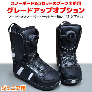 ジュニアスノーボード3点セットのブーツ変更用 グレードアップオプション 子供用 ZUMA スノーボードブーツ NOVICE TGF-S ダイヤル式