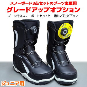 ジュニアスノーボード3点セットのブーツ変更用 グレードアップオプション 子供用 ZUMA スノーボードブーツ YOUTH-Atop BLACK ダイヤル式