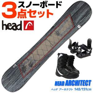 ヘッド スノーボード 3点セット メンズ 16-17 ARCHITECT 330306 148/151cm 板 ビンディング ブーツ 旧モデル 型落ち 【RCP】【メール便不可・宅配便配送】