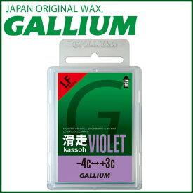 ガリウム スキー スノーボード ワックス GALLIUM 滑走VIOLET 50g [SW2125]【RCP】【ワックス】【DM便(旧メール便)・ネコポス・ゆうパケット対応】【コンビニ受取対応商品】