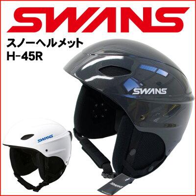 スキー・スノーボードに!スノーヘルメットSWANSH-45R◆ガンメタリック(GMR)・ホワイト(W)◆フリーライドヘルメット[スワンズ・ヘルメット]【ヘルメット】fs3gm【RCP】