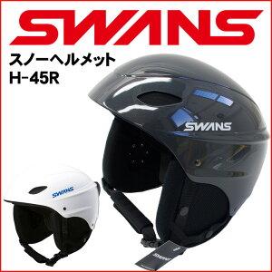 スワンズ (SWANS) スノーヘルメット H-45R [GMR]/[W] S/M/L【RCP】【楽天BOX・はこぽす】【はこぽす対応商品】【コンビニ受取対応商品】【メール便不可・宅配便配送】
