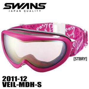 ゴーグル レディース スキー スノーボード スワンズ SWANS 11-12 VEIL-MDH-S [STBRY] 球面 ダブル レンズ UVカット ミラー くもり止め レンズ スノーゴーグル 【メール便不可・宅配便配送】